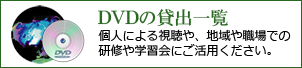 DVDの貸出一覧